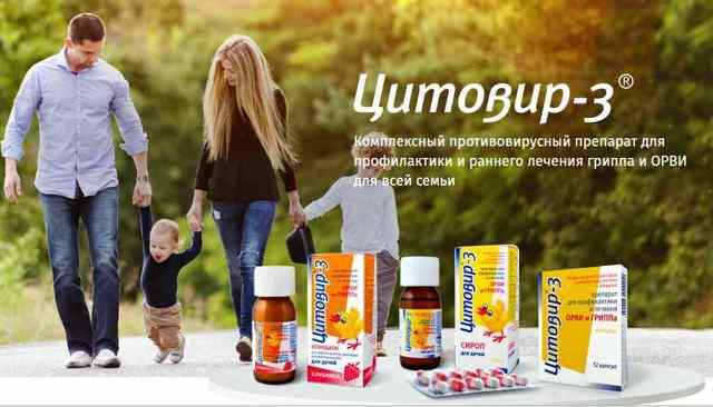Цитовир-3 сироп для детей: инструкция по применению, цена, отзывы, аналоги