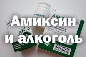 Амиксин и алкоголь. Совместимы или нет?