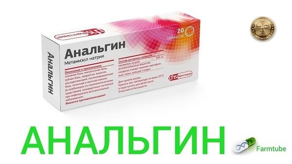 Анальгин: инструкция по применению, цена, отзывы, аналоги таблеток Анальгин