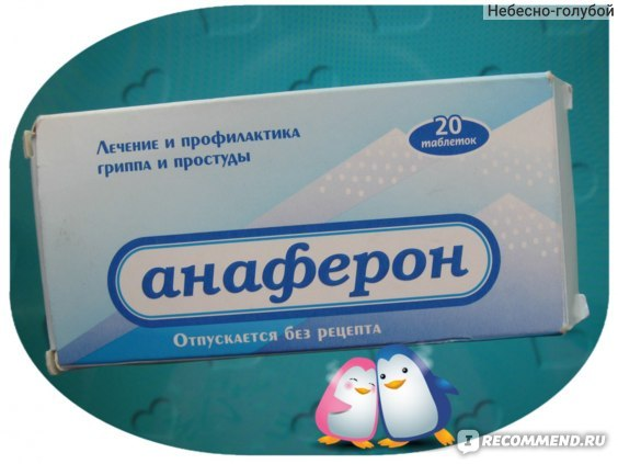 Анаферон взрослый: инструкция по применению, цена, отзывы, аналоги таблеток Анаферон