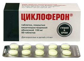 Таблетки Циклоферон взрослым: инструкция по применению, цена, отзывы, аналоги