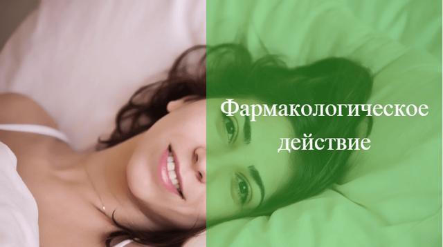 Климаксан: инструкция по применению, цена, отзывы женщин и врачей, аналоги