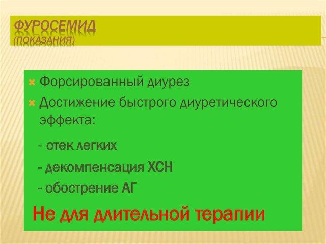 Фуросемид в ампулах, уколы: инструкция по применению, цена, отзывы, аналоги