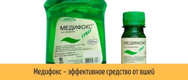Медифокс: инструкция по применению, цена, отзывы