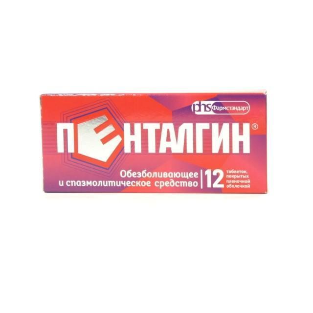 Пенталгин инструкция по применению, цена, отзывы, аналоги таблеток Пенталгин