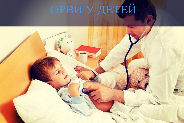ОРВИ - симптомы, лечение, осложнения, профилактика ОРВИ