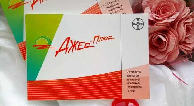 Джес: инструкция по применению, цена, отзывы, аналоги противозачаточных таблеток Джес
