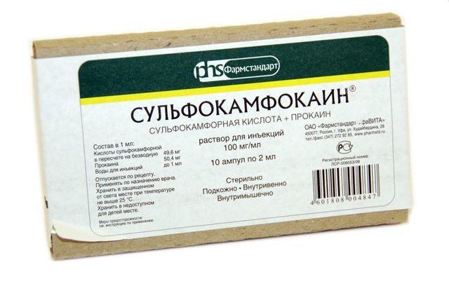 Сульфокамфокаин: инструкция по применению, цена, отзывы, аналоги уколов Сульфокамфокаин
