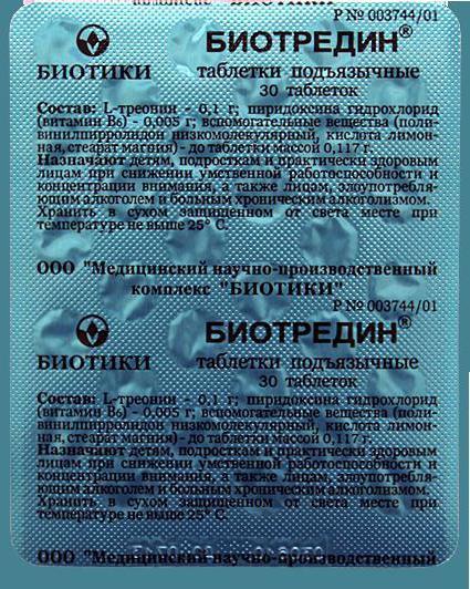Биотредин: инструкция по применению, цена, отзывы, аналоги