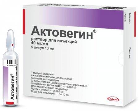 Лекарство актовегин от чего лечит