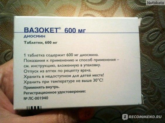 Вазокет: инструкция по применению, цена, отзывы, аналоги таблеток Вазокет