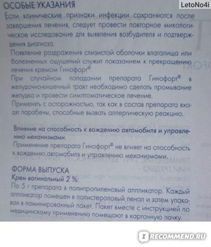 Гинофорт: инструкция по применению, цена, отзывы, аналоги крема Гинофорт