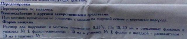 Деринат спрей: инструкция по применению, цена, отзывы, аналоги спрея в нос для детей Деринат