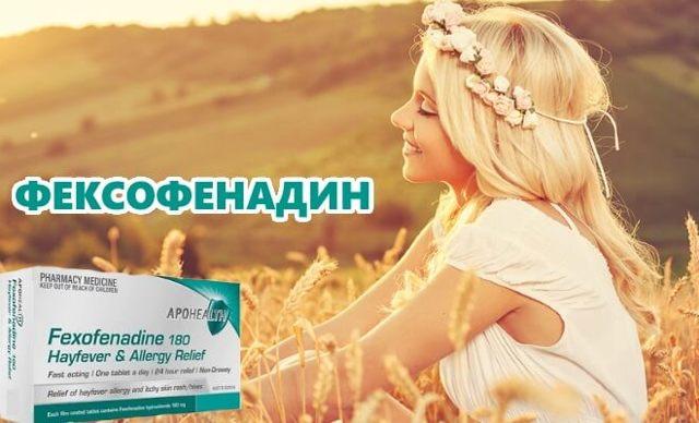 Фексадин: инструкция по применению, цена таблеток 180 мг, отзывы, аналоги