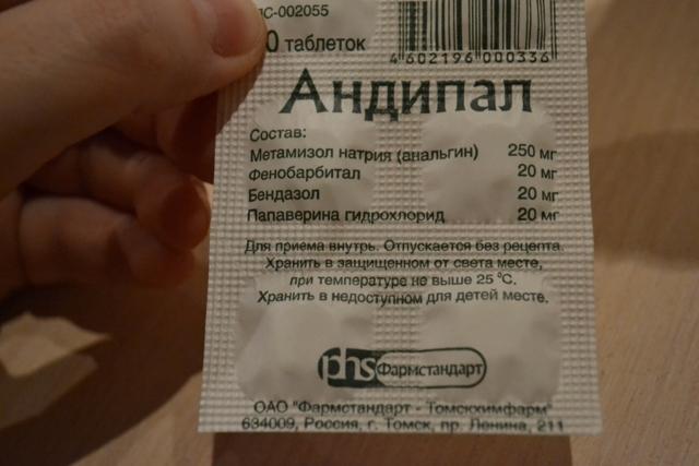Андипал: инструкция по применению, цена, отзывы, аналоги таблеток Андипал. От чего помогает Андипал, как принимать при высоком давлении