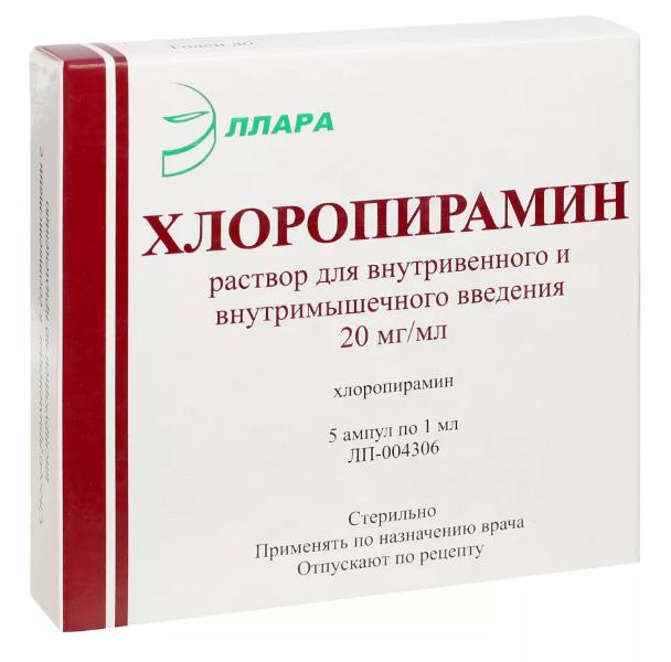 Хлоропирамин таблетки, ампулы: инструкция по применению, цена, отзывы, аналоги уколов Хлоропирамин