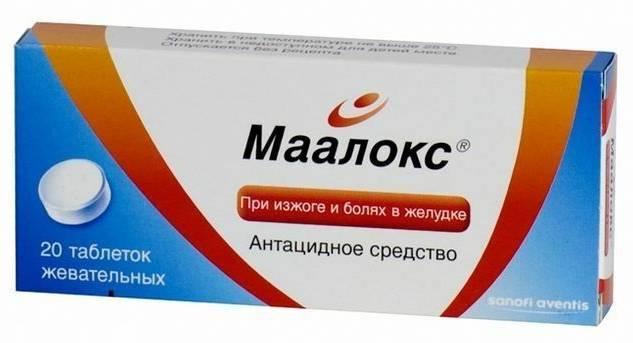 Маалокс: инструкция по применению, цена, отзывы, аналоги таблеток Маалокс