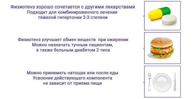 Физиотенз: инструкция по применению, цена, отзывы, аналоги. При каком давлении применяется Физиотенз