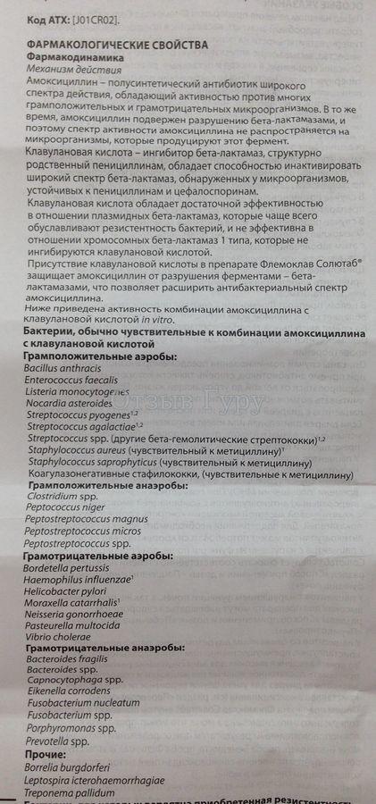 Детский Флемоклав Солютаб 250+62.5 мг - инструкция по применению, цена, отзывы, аналоги