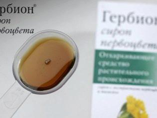 Сироп от сухого кашля Гербион - инструкция по применению