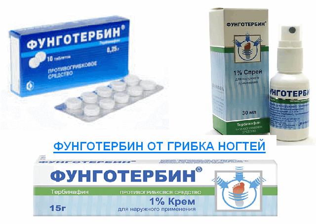 Фунготербин: инструкция по применению, цена, отзывы, аналоги крема и спрея Фунготербин