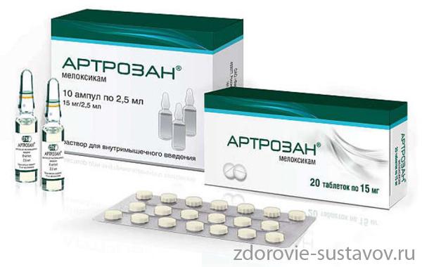 Артрозан: инструкция по применению, цена, отзывы, аналоги таблеток Артрозан