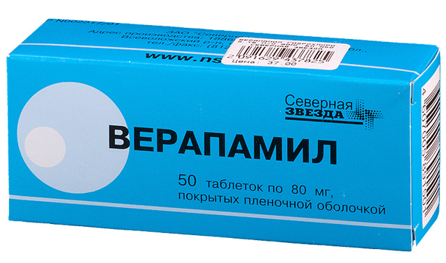 Верапамил инструкция по применению, цена, отзывы, аналоги таблеток Верапамил