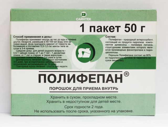 Полифепан: инструкция по применению, цена, отзывы. Полифепан для очищения организма