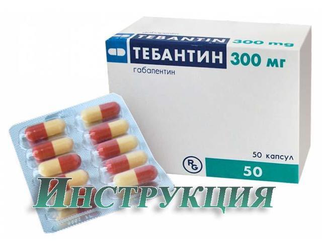 Тебантин: инструкция по применению, цена 300 мг, отзывы, аналоги