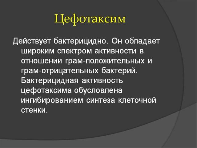 Уколы Цефотаксим - от чего помогают, инструкция по применению взрослым и детям, цена, отзывы, аналоги