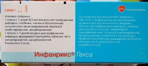Инфанрикс Гекса: инструкция по применению, цена, отзывы о прививке, вакцине Инфанрикс Гекса