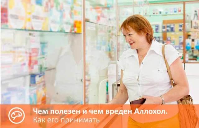 Аллохол: инструкция по применению, цена, отзывы, аналоги таблеток Аллохол