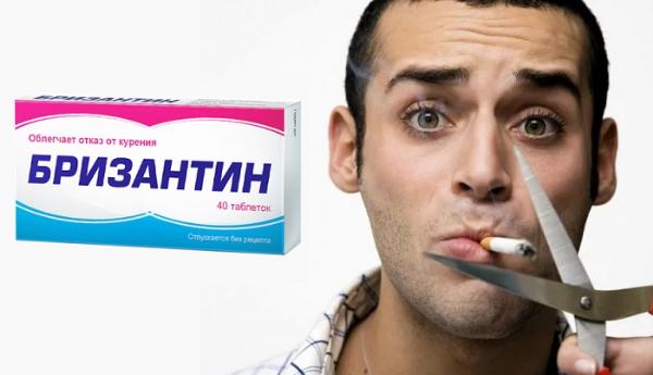 Бризантин таблетки: инструкция по применению, цена, отзывы, аналоги таблеток Бризантин