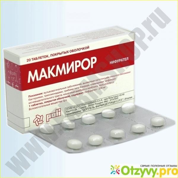 Макмирор: инструкция по применению, цена, отзывы, аналоги таблеток Макмирор