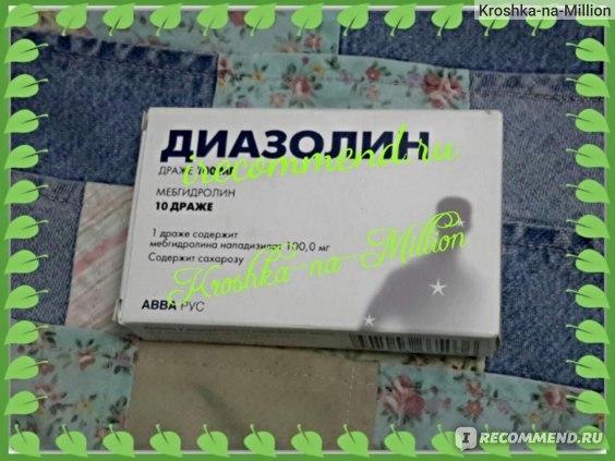 Диазолин: инструкция по применению, цена, отзывы, аналоги таблеток Диазолин