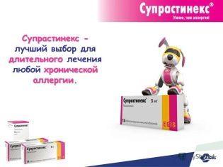 Детские капли Супрастинекс, таблетки: инструкция по применению, цена, отзывы, аналоги