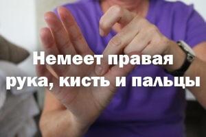 Немеют руки: причины. Почему и что делать, если немеет левая (правая) рука