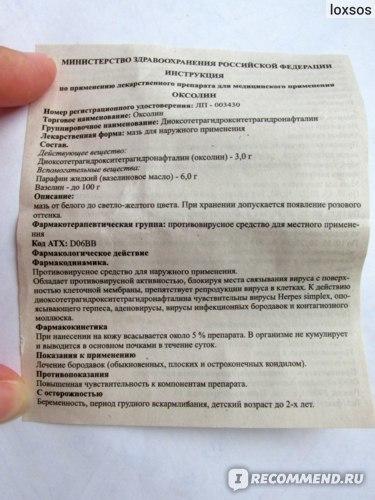 Оксолиновая мазь: инструкция по применению, цена 3 процентной мази, отзывы, аналоги