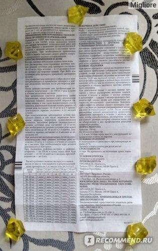 Урсосан: инструкция по применению, цена, отзывы, аналоги капсул Урсосан