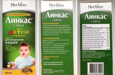 Линкас сироп от кашля: инструкция по применению, цена, отзывы. Линкас инструкция по применению для детей