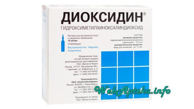 Диоксидин: инструкция по применению, цена, отзывы, аналоги. Инструкция по применению Диоксидина в ампулах детям в нос