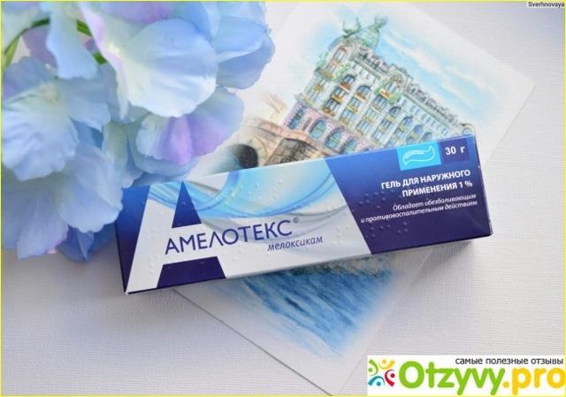 Амелотекс: инструкция по применению, цена, отзывы, аналоги таблеток Амелотекс